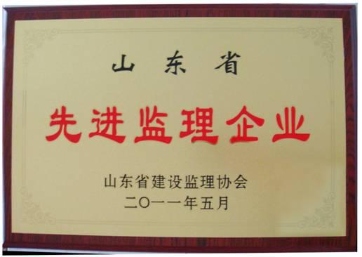 2011年山东省先进监理企业