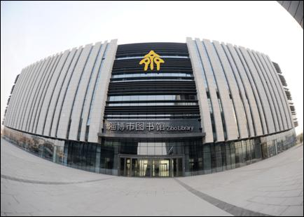 淄博市图书馆工程